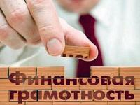 """Социологический опрос """"Финансовая грамотность"""""""
