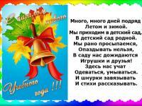 В детском саду прошёл праздник «День знаний»