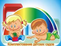 Списки детей, зачисленных в дошкольное образовательное учреждение на 2019/2020 учебный год