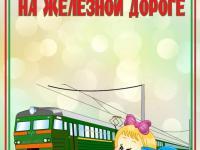 Правила безопасного поведения и нахождения на объектах железнодорожного транспорта!