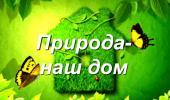 """Конкурс среди дошкольников Республики Крым """"Наш дом- природа"""""""