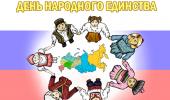 «Единство народов – сила России» 03 ноября прошло занятие в группе «ТЕРЕМОК» ко Дню народного единства «МЫ  - ВМЕСТЕ»