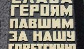 Экскурсия на холм славы пгт. Орджоникидзе к Дню Великой Победы 9 Мая