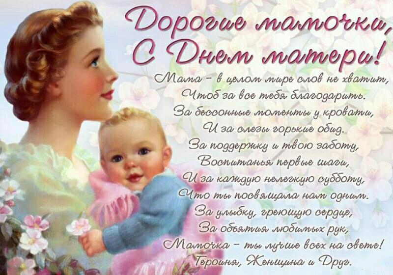 Поздравление с днём матери простыми словами