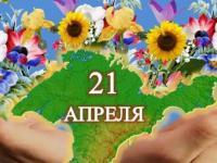 21 Апреля - День возрождения реабилитированных народов Крыма. Фотоотчеты занятий.