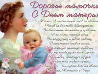 Всех мам планеты нашей Спешим мы поздравлять. В День матери от сердца Хотим им пожелать Здоровья и терпения, А также много сил, Чтоб каждый день был солнечным И радость приносил.