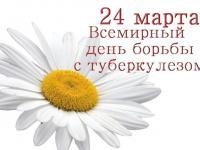 24 марта - Всемирный день борьбы с туберкулезом!