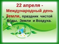 22 Апреля- День Земли