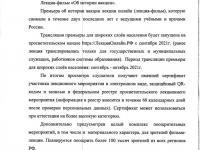 """Лекция-фильм """"Об истории вакцин"""""""