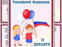 """12 декабря наша страна отмечает особенный праздник – День Конституции и об этом знают наши дошколята младшей группы """"Солнышко"""""""