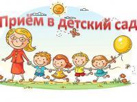 Список детей, зачисленных на 2021/2022 год