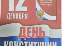 """12 декабря - День Конституции РФ в группе """"Теремок"""""""
