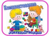 Комплектование групп дошкольных образовательных учреждений на 2019/2020 учебный год!