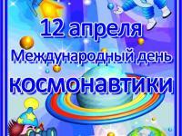 12 Апреля День Космонавтики в детском саду