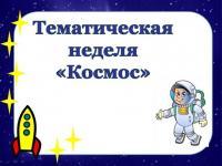 """«Космос — это интересно!» — тематическая неделя в группе """"Почемучки"""""""