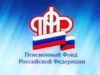 Письмо Пенсионного фонда Российской Федерации об изменениях в законодательстве