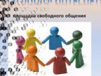 Информация для родителей! Площадка свободного общения